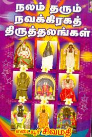 Tamil book Nalam Tharum Navagiraga Thiruththalangal
