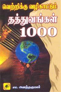 Vetrikku Valikaatum Thathuvangal 1000 - வெற்றிக்கு வழிகாட்டும் தத்துவங்கள் 1000