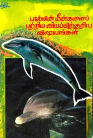 டால்பின் மீன்களைப் பற்றிய வியப்பிற்குரிய விஷயங்கள்