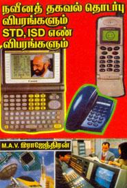 Tamil book நவீனத் தகவல் தொடர்பு விபரங்களும் எஸ்.டி.டி ஐ.எஸ்.டி எண் விபரங்களும்