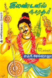 Londonil Naaradhar - இலண்டனில் நாரதர்