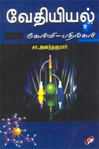 Vethiyal Kelvi-Pathilgal - வேதியியல் கேள்வி - பதில்கள்