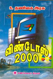 விண்டோஸ் 2000; ஆசிரியர்