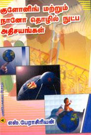 குளோனிங் மற்றும் நானோ தொழில் நுட்ப அதிசயங்கள்