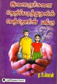 Ilangnargalai Nerippaduththudhalil Pettrorin Pangu - இளைஞர்களை நெறிப்படுத்துதலில் பெற்றோரின் பங்கு