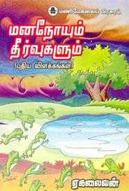 Mananoyum Theervugalum - மனநோயும் தீர்வுகளும்