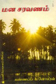 Mana Saravanam - மன சரவணம்