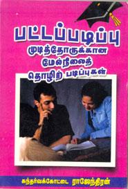 Tamil book பட்டப்படிப்பு முடித்தோருக்கான மேல்நிலைத் தொழிற் படிப்புகள்