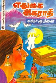 Edhugai Agaraadhi - எதுகை அகராதி