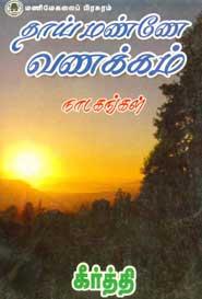 Thaaimanne Vanakkam - தாய் மண்ணே வணக்கம்