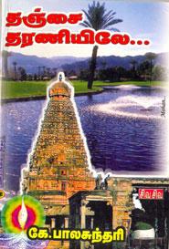 Thiruppugazh book in tamil pdf