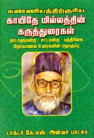 Ganniyaththirkuriya Kaayithe Millaththin Karuththuraigal - கண்ணியத்திற்குரிய காயிதே மில்லத்தின் கருத்துரைகள்