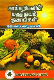 Kaaikarigalin Maruththuva Gunangal - காய்கறிகளின் மருத்துவக் குணங்கள்