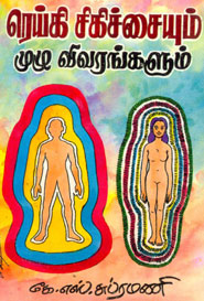 Reiki Sigichchaiyum Muzhu Vivarangalum - ரெய்கி சிகிச்சையும் முழு விவரங்களும்