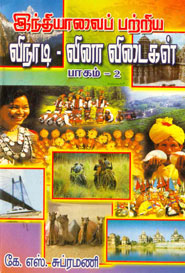 இந்தியாவைப் பற்றிய விநாடி வினா விடைகள் பாகம் 2