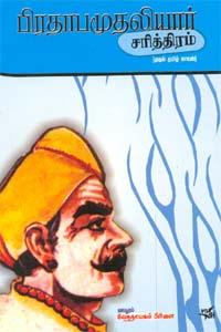 Pratap Muthaliyar Sarithiram (muthal Tamil Novel)  - பிரதாபமுதலியார் சரித்திரம் (முதல் தமிழ் நாவல்)