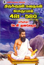திருக்குறள் கதைகள் பொருட்பால் 481- 580