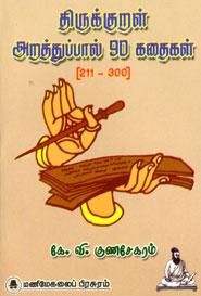 திருக்குறள் அறத்துப்பால் 90 கதைகள்