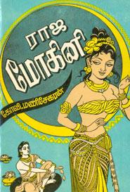 ராஜ மோகினி