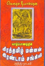 யாழ்ப்பாணத்தின் வீரத்தமிழ் மன்னன் இரண்டாம் சங்கிலி