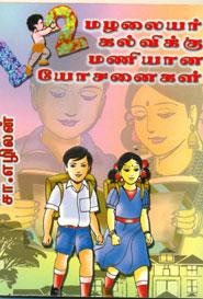 Tamil book Mazhalaiyar Kalvikku Maniyaana Yosanaigal