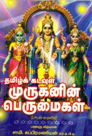 Thamizh Kadavul Muruganin Perumaigal - தமிழ்க் கடவுள் முருகனின் பெருமைகள்