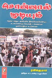 Tamil book Sonnaal Mudiyum