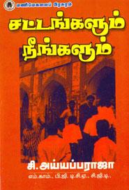 Sattangalum Neengalum - சட்டங்களும் நீங்களும்