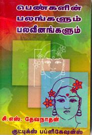 Tamil book Pengalin Balangalum Balaveenangalum