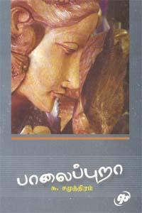 Paalai Pura - பாலைப் புறா