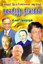 Vettri Ragasiyangalai Vazhangum Thalaisirandha Nirvaagigal - வெற்றி இரகசியங்களை வழங்கும் தலைசிறந்த நிர்வாகிகள்