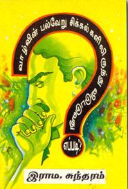 Tamil book ஸ்ரீ சத்தியசாயிபாபா வரலாறும் மகிமைகளும்