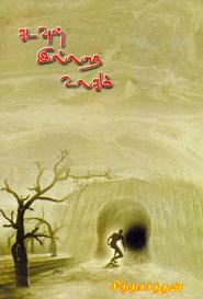 Tamil book Kadavul Illaadha Ulagam