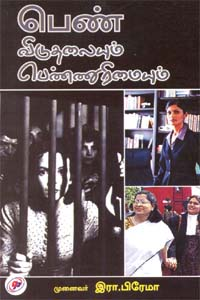 Pen Viduthalaiyum Pennurimaiyum - பெண் விடுதலையும் பெண்ணுரிமையும்