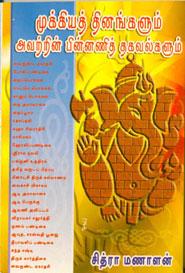 Tamil book முக்கியத் தினங்களும் அவற்றின்  பின்னணித் தகவல்களும்