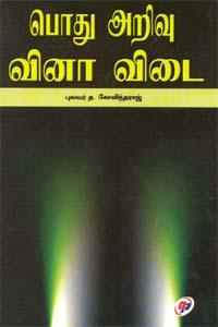 Tamil book Pothu Arivu Vinaa Vidai