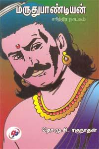 Maruthupandiyan Sarithira nadagam - மருதுபாண்டியன் சரித்திர நாடகம்