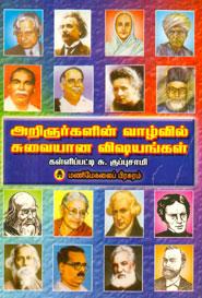Aringnargalin Vaazhvil Suvaiyaana Vishayangal - அறிஞர்களின் வாழ்வில் சுவையான விஷயங்கள்