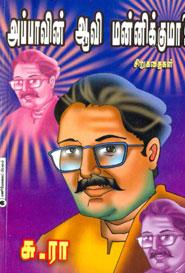 Appaavin Aavi Mannikkuma? - அப்பாவின் ஆவி மன்னிக்குமா?