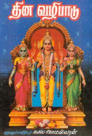 தின வழிபாடு