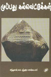 Mupathu Kalvetukal - முப்பது கல்வெட்டுக்கள்