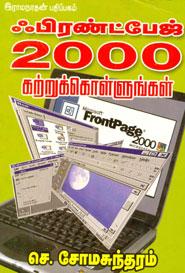 Tamil book ஃபிரண்ட்பேஜ் 2000 கற்றுக்கொள்ளுங்கள்