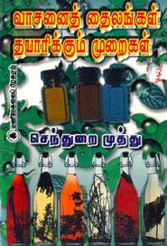 வாசனைத் தைலங்கள் தயாரிக்கும் முறைகள்