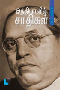 Tamil book Indiyavil Sathigal