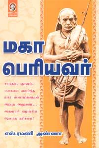 Maha Periyavar - மகா பெரியவர்