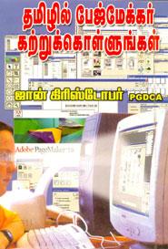 Thamizhil Pagemaker Kattrukkollungal - தமிழில் பேஜ்மேக்கர் கற்றுக்கொள்ளுங்கள்