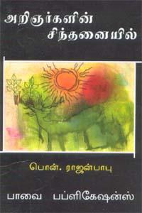 Arignargalin Sinthanaigal - அறிஞர்களின் சிந்தனையில்