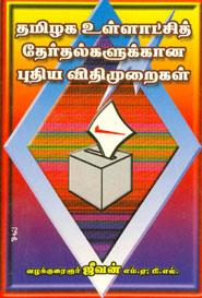 தமிழக உள்ளாட்சித் தேர்தல்களுக்கான புதிய விதிமுறைகள்