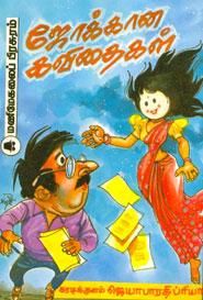 Jokekaana Kavidhaigal - ஜோக்கான கவிதைகள்