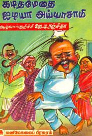 கடிதமேதை ஐடியா அய்யாசாமி